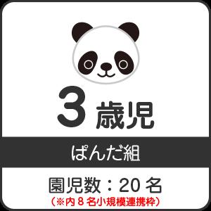 3歳児ぱんだ組 園児数:20名
