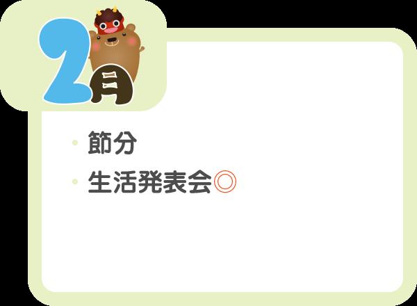 2月 節分 生活発表会◎