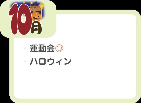 10月 運動会◎ ハロウィン